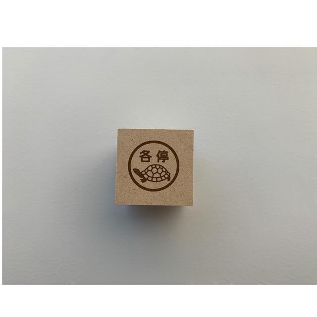 【レールヤード】オリジナルヘッドマーク風スタンプ (各停)