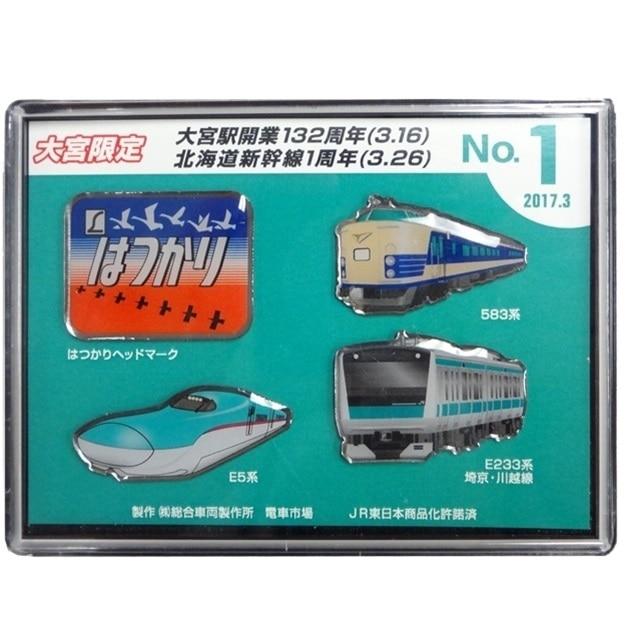 【レールヤード】 RAILYARDピンバッチセットNo.1