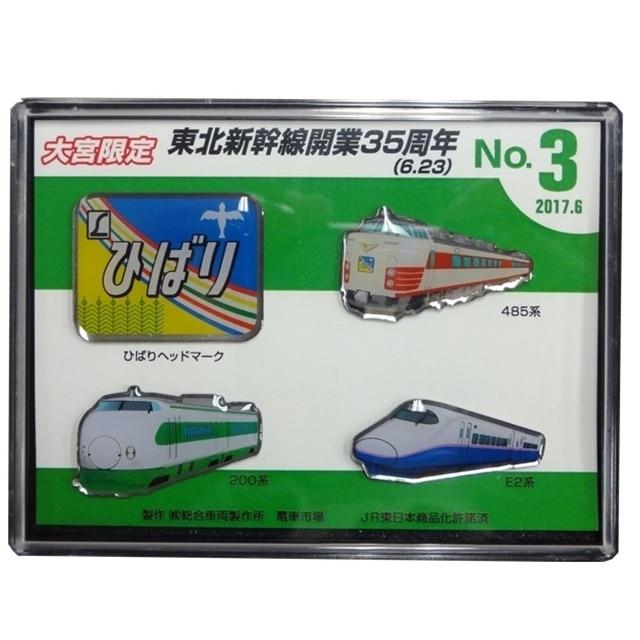 【レールヤード】 RAILYARDピンバッチセットNo.3