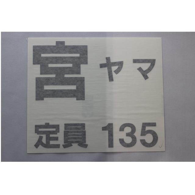 【レールヤード】  所属区 シール(宮ヤマ)