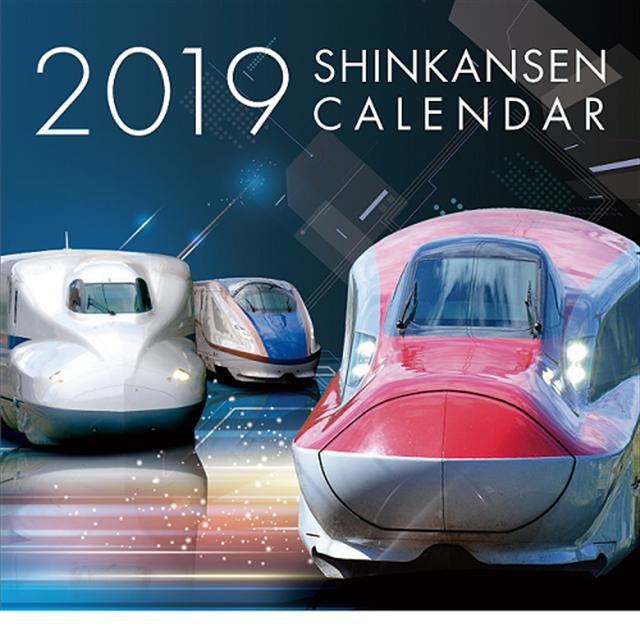 【ポイント5倍】先行予約販売!!◆2019 新幹線カレンダー