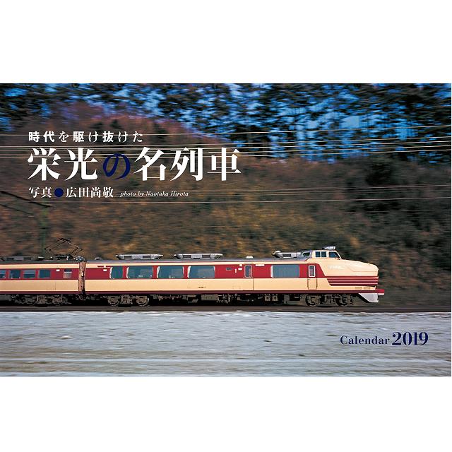 【ポイント5倍】先行予約販売!!◆2019  栄光の名列車カレンダー
