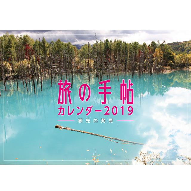 ◆2019 旅の手帖カレンダー
