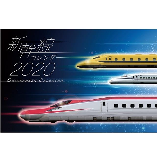 ◆2020 新幹線カレンダー◆