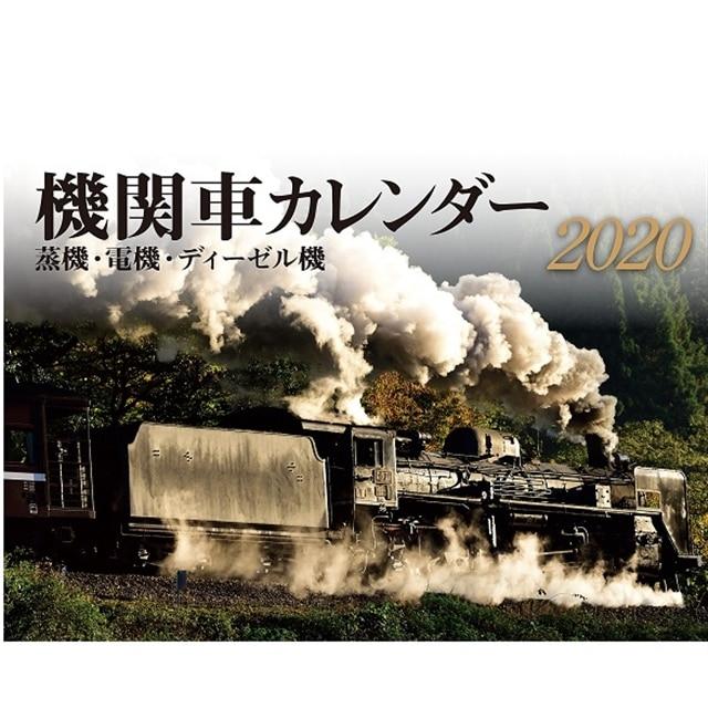 ◆2020 機関車カレンダー◆