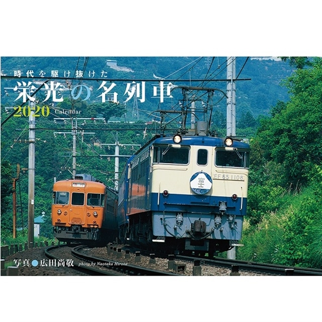 ◆2020 栄光の名列車カレンダー◆