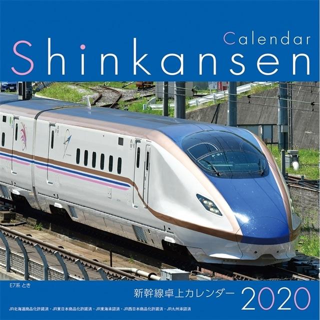 ◆先行予約!!2020 新幹線卓上カレンダー◆