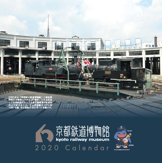 ◆数量限定!!◆京都鉄道博物館カレンダー 2020