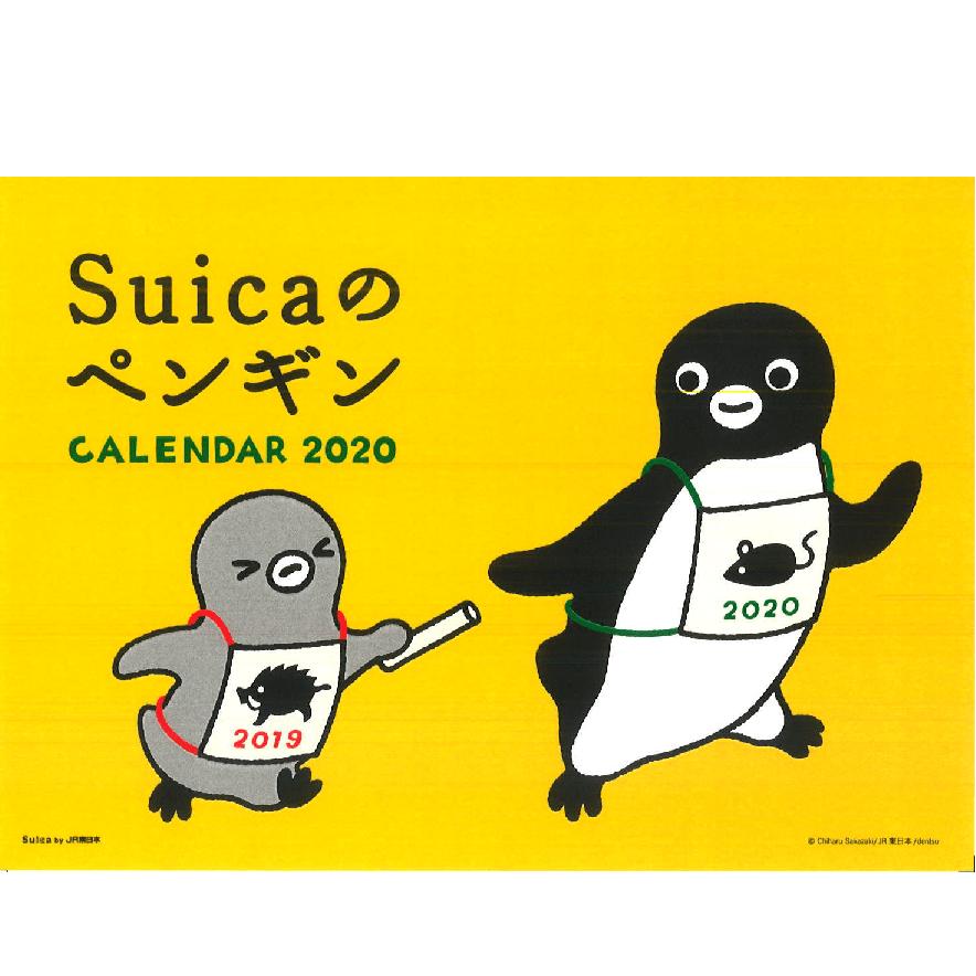 ◆Suicaのペンギンカレンダー2020◆