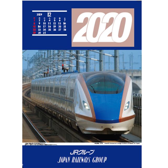 ◆2020年版JRカレンダー(グループ版) 2本セット