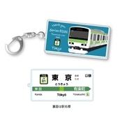 【ND】数量限定予約販売!!山手線E231系駅名キーホルダー東京駅