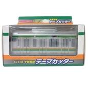 【レールヤード】JR東日本リテールネットオリジナル商品!!テープカッターE233系宇都宮線
