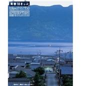 【レールヤード】青春18きっぷポスター復刻 クリアファイル(2001年度 夏)
