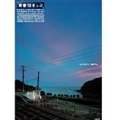 【レールヤード】青春18きっぷポスター復刻クリアファイル(2001年度 冬)