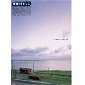 【レールヤード】青春18きっぷポスター復刻クリアファイル(2001年度 春)