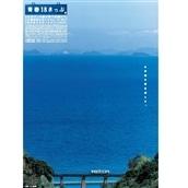 【レールヤード】青春18きっぷポスター復刻クリアファイル(2005年度 夏)