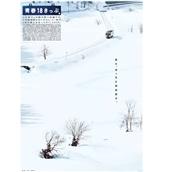 【レールヤード】青春18きっぷポスター復刻クリアファイル(2005年度 冬)