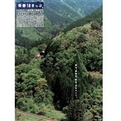 【レールヤード】青春18きっぷポスター復刻クリアファイル(2005年度 春)