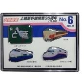 【レールヤード】 RAILYARDピンバッチセットNo.6