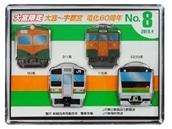 【レールヤード】 RAILYARDピンバッチセットNo.8
