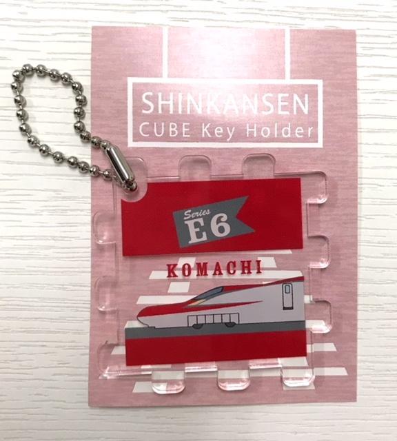 【レールヤード】新幹線 アクリルキューブキーホルダー (E6)