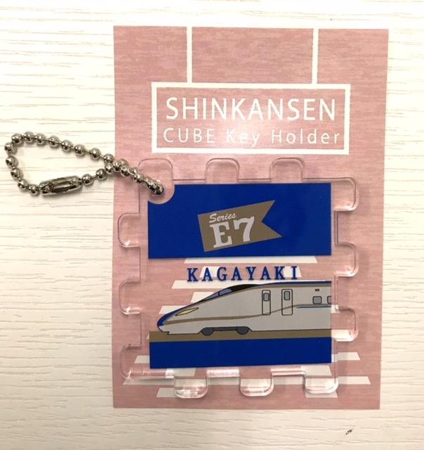 【レールヤード】新幹線 アクリルキューブキーホルダー (E7)