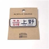 【レールヤード】 特急北斗星(方向幕)アクリルバッジ