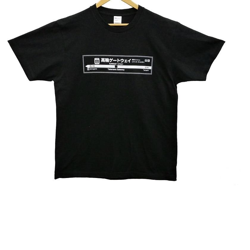 高輪ゲートウェイ駅 (大人用) Tシャツ L
