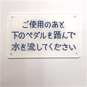 【レールヤード】 トイレプレート