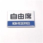 【レールヤード】 サボマグネット 自由席