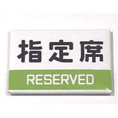【レールヤード】 サボマグネット 指定席