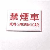 【レールヤード】 サボマグネット 禁煙車