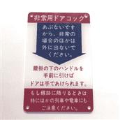 【レールヤード】 非常用ドアコックプレート