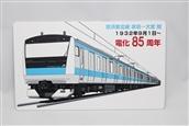 【レールヤード】 サボプレート 京浜東北線 85周年