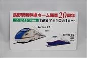 【レールヤード】 サボプレート 北陸新幹線20周年