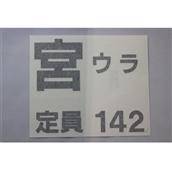【レールヤード】  所属区 シール(宮ウラ)