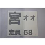 【レールヤード】  所属区 シール(宮オオ)