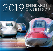 【ポイント5倍】◆2019 新幹線カレンダー