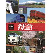 【ポイント5倍】先行予約販売!!◆2019 特急カレンダー
