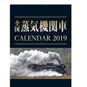 【ポイント5倍】先行予約販売!!◆2019 全国蒸気機関車カレンダー