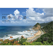 【ポイント5倍】◆2019 四季と鉄道カレンダー