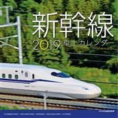 【ポイント5倍】先行予約販売!!◆2019 新幹線卓上カレンダー