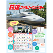 【ポイント5倍】先行予約販売!!◆2019 鉄道ファミリーカレンダー