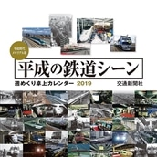 【ポイント5倍】先行予約販売!!◆2019 平成の鉄道シーン週めくり卓上カレンダー