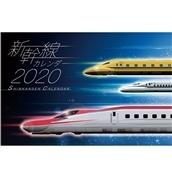 ◆2020 新幹線カレンダー