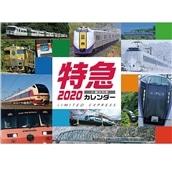 ◆先行予約!!2020 特急カレンダー◆