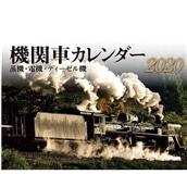 ◆先行予約!!2020 機関車カレンダー◆