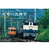 ◆先行予約!!2020  栄光の名列車カレンダー◆