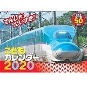 ◆先行予約!!2020でんしゃだいすき!こどもカレンダー◆