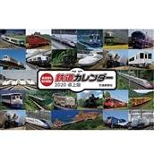 ◆先行予約!!鉄道カレンダー2020卓上版◆